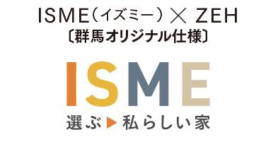 ISME[イズミー]