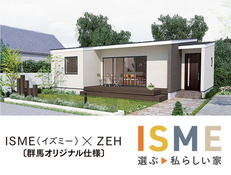 選ぶ 私らしい家 ISME×ZEH[ゼッチ] 群馬オリジナル仕様