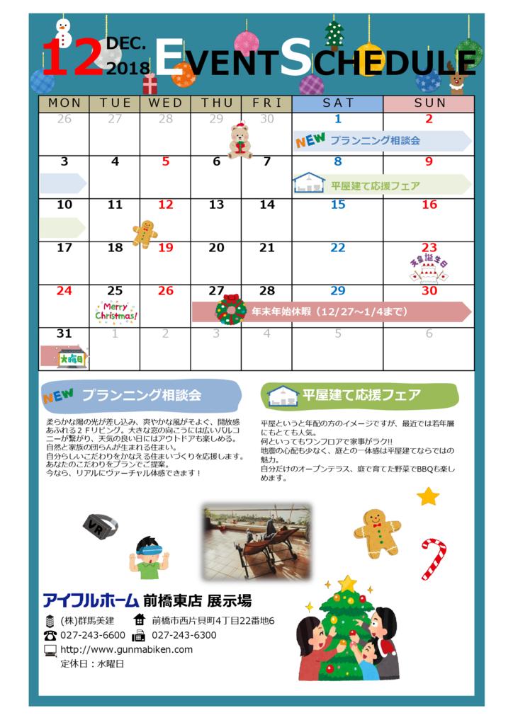 thumbnail of 18.12イベントカレンダー