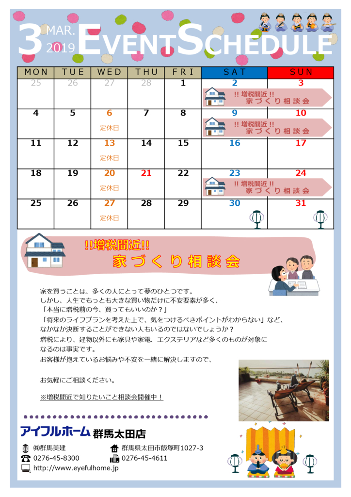 thumbnail of 3月イベントカレンダー