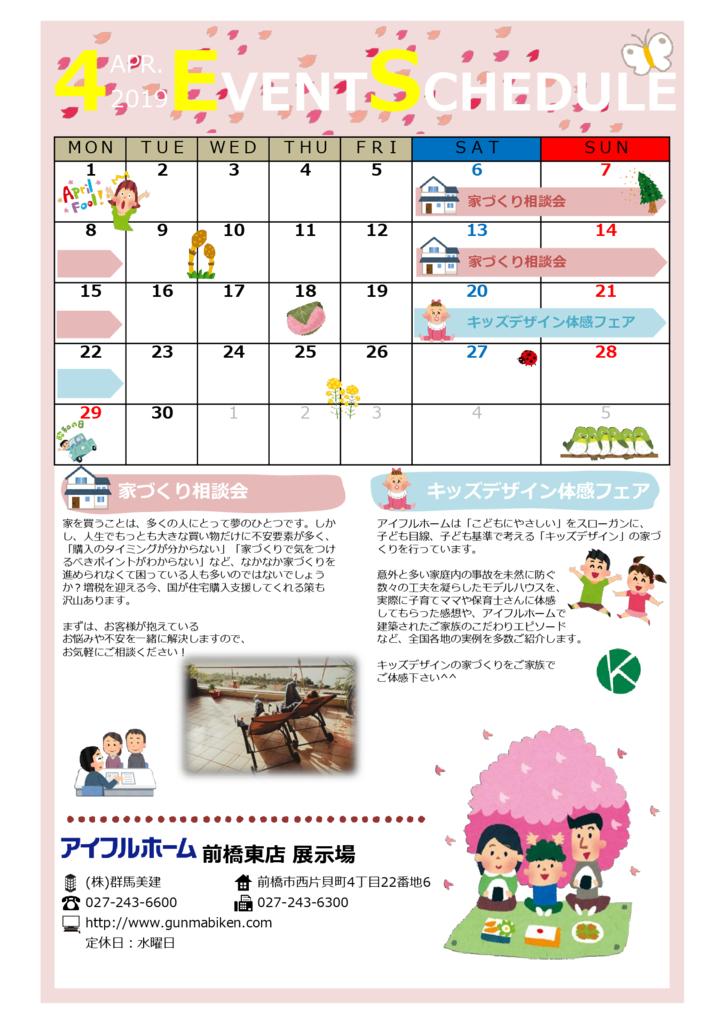 thumbnail of ○○店4月イベントカレンダー