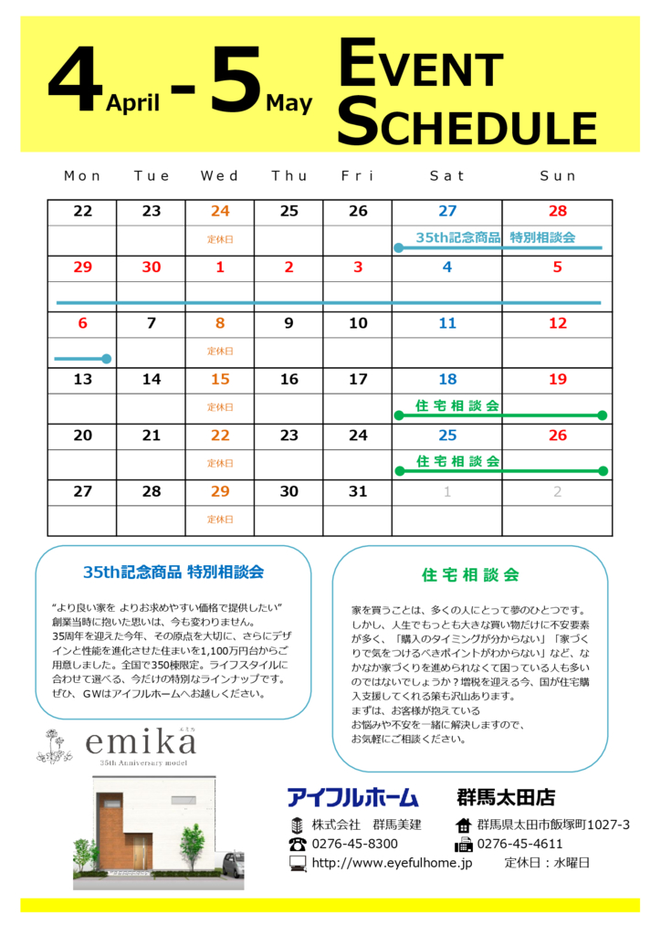 thumbnail of 5月イベントカレンダー