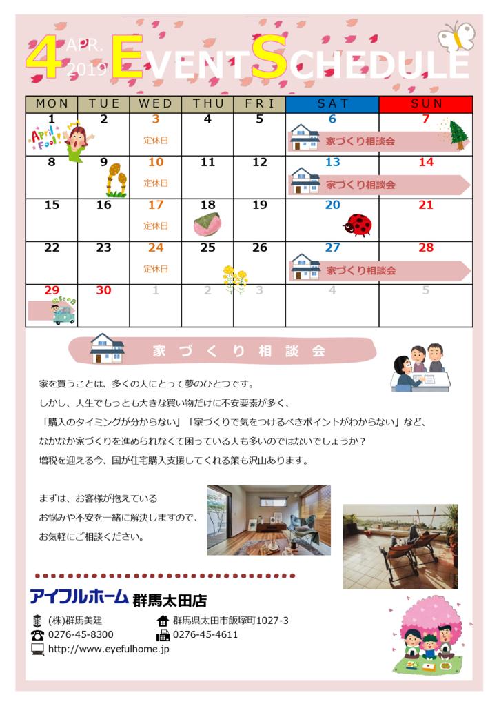 thumbnail of 4月イベントカレンダー