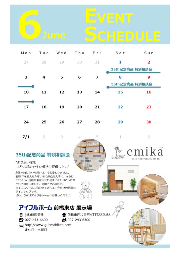 thumbnail of ○○店6月イベントカレンダー