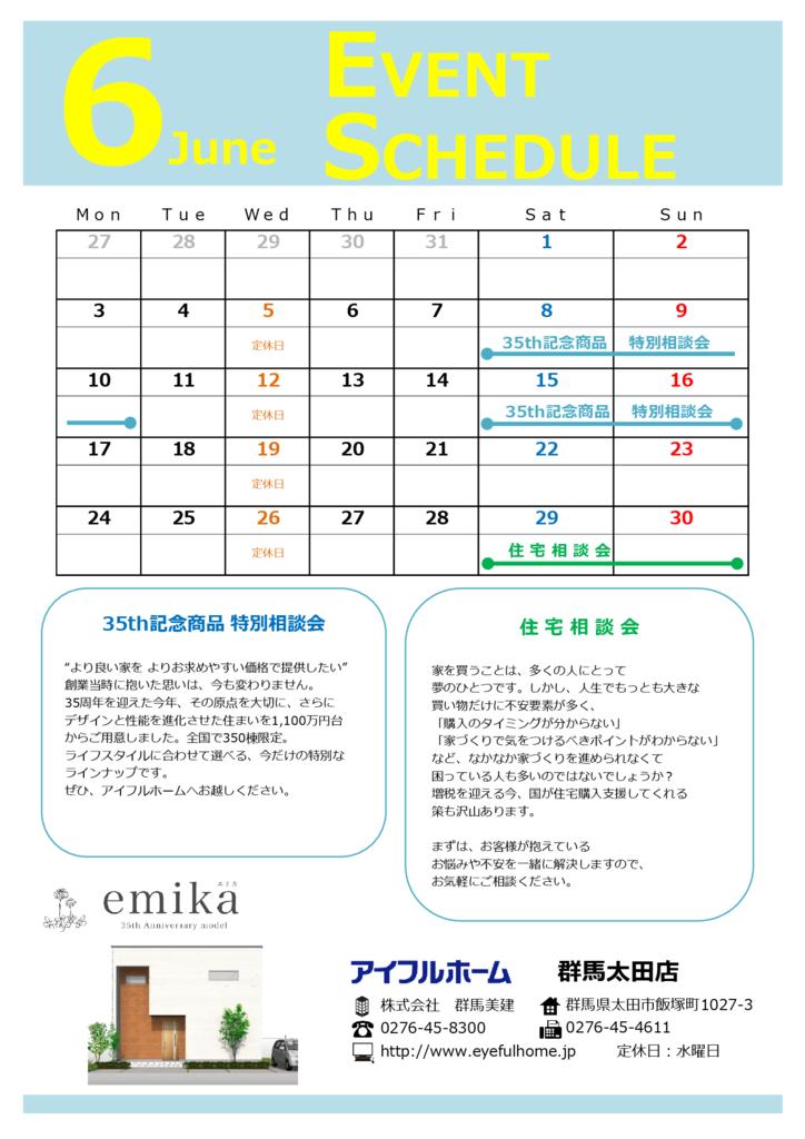 thumbnail of 6月イベントカレンダー