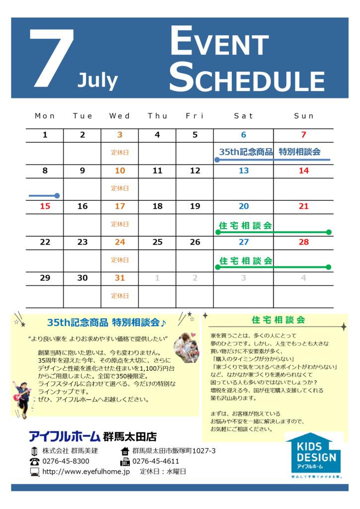 thumbnail of 7月イベントカレンダー