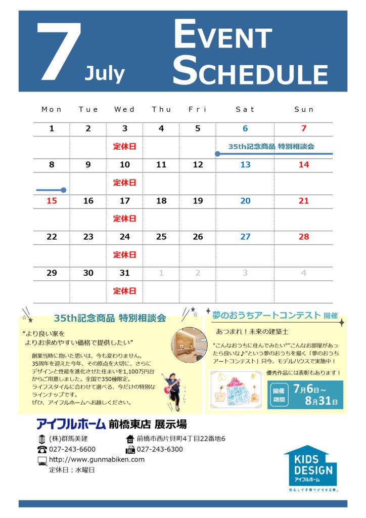 thumbnail of 2019年7月イベントカレンダー