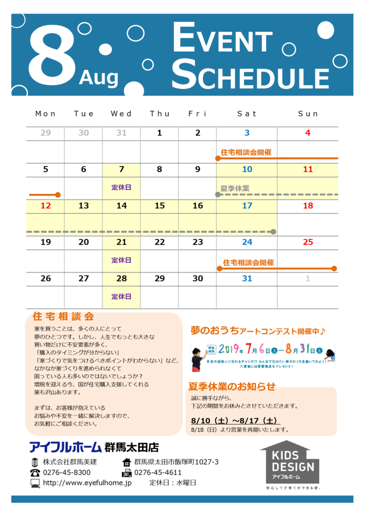 thumbnail of 8月イベントカレンダー