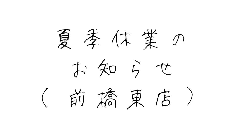 thumbnail of 前橋