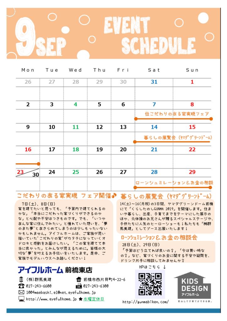 thumbnail of 9月イベントカレンダ
