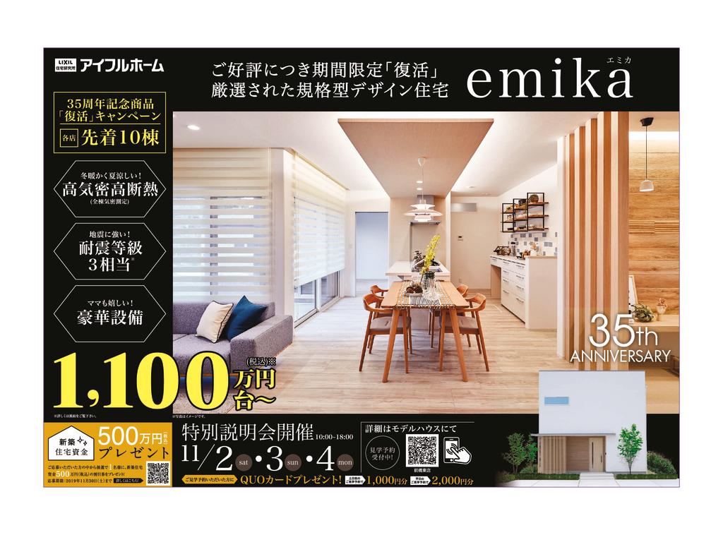 thumbnail of 1911前橋東omote