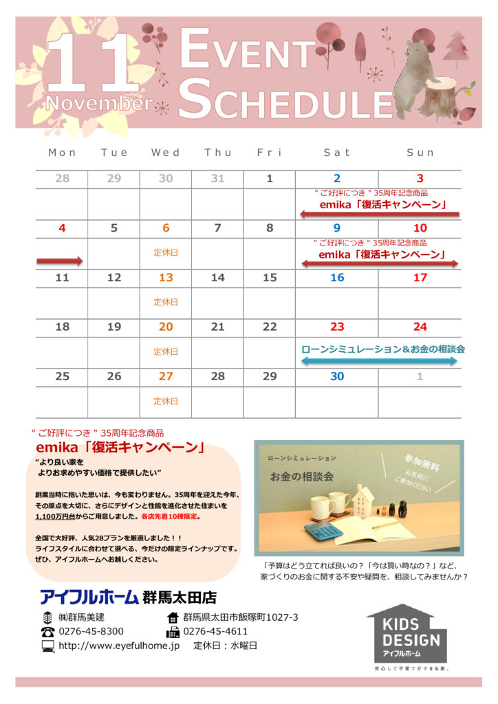 thumbnail of 11月イベントカレンダー2