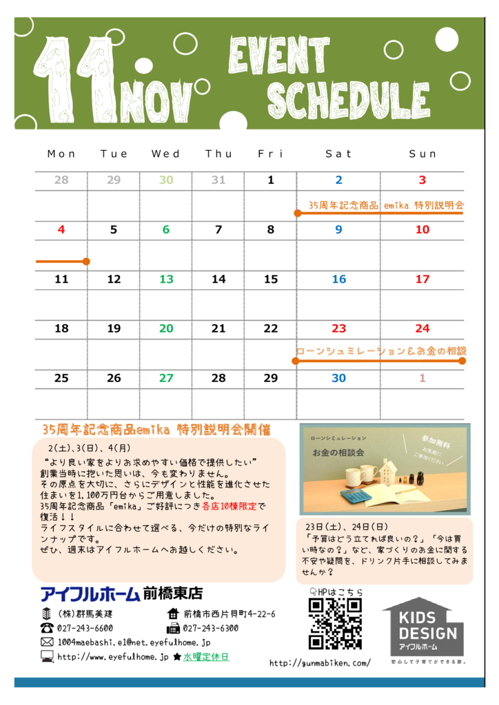 thumbnail of 11月イベントカレンダー – コピー
