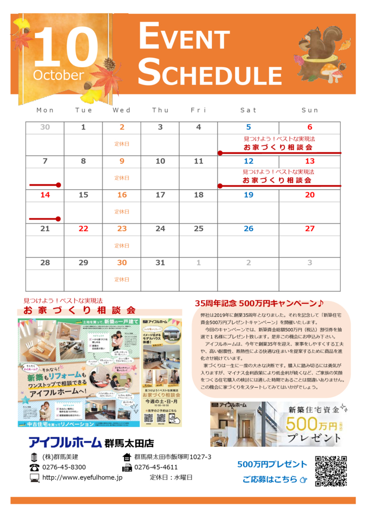 thumbnail of 10月イベントカレンダー