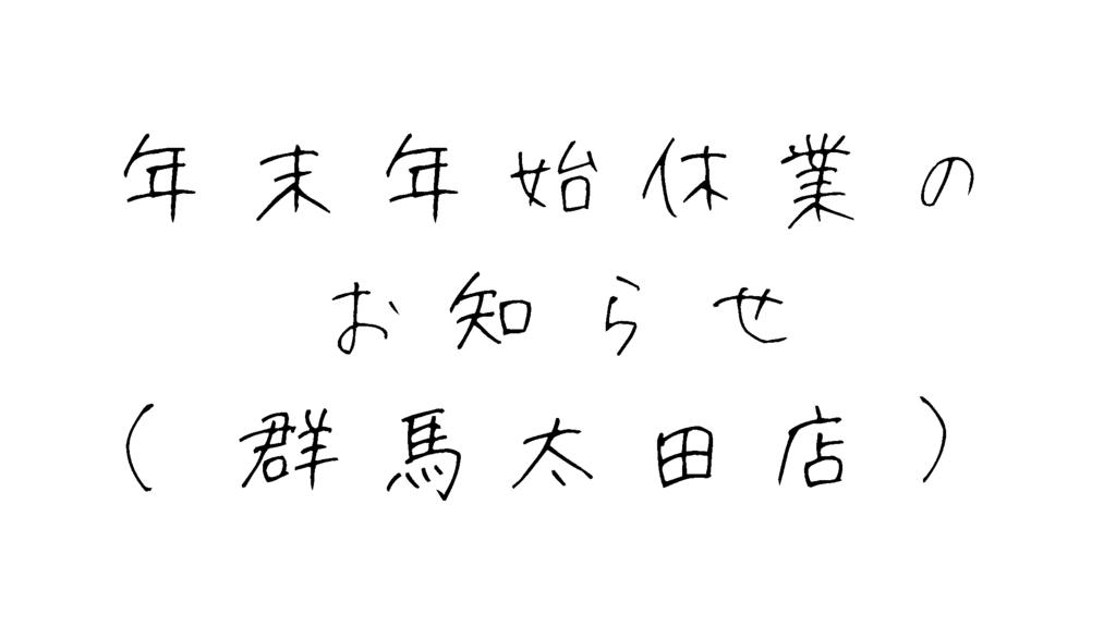 thumbnail of 太田