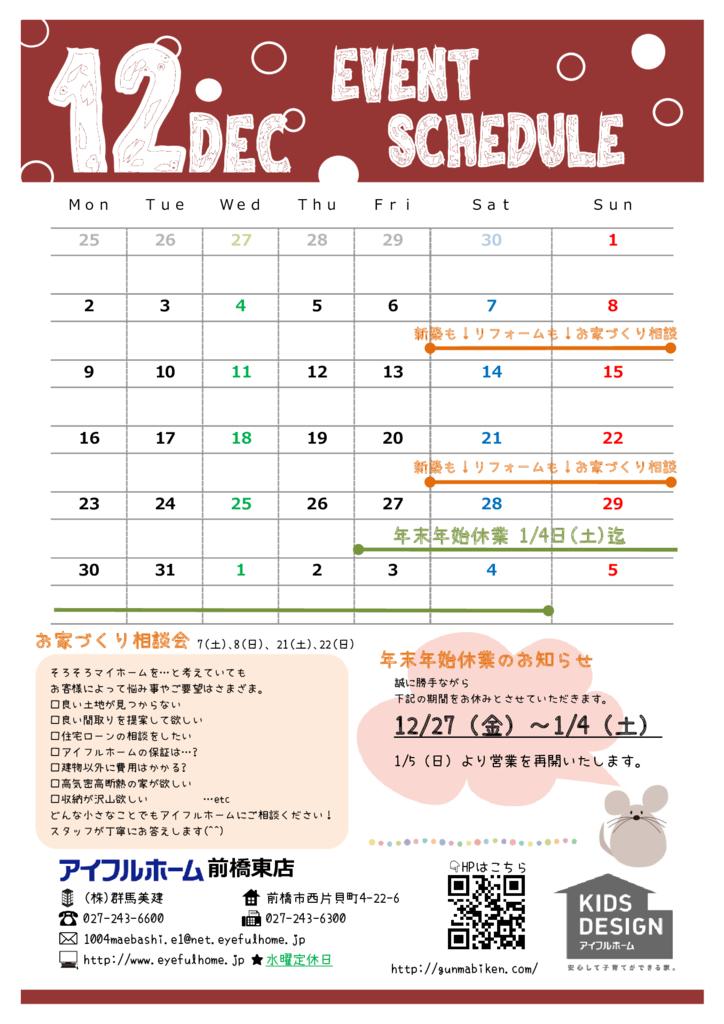 thumbnail of 12月イベントカレンダー