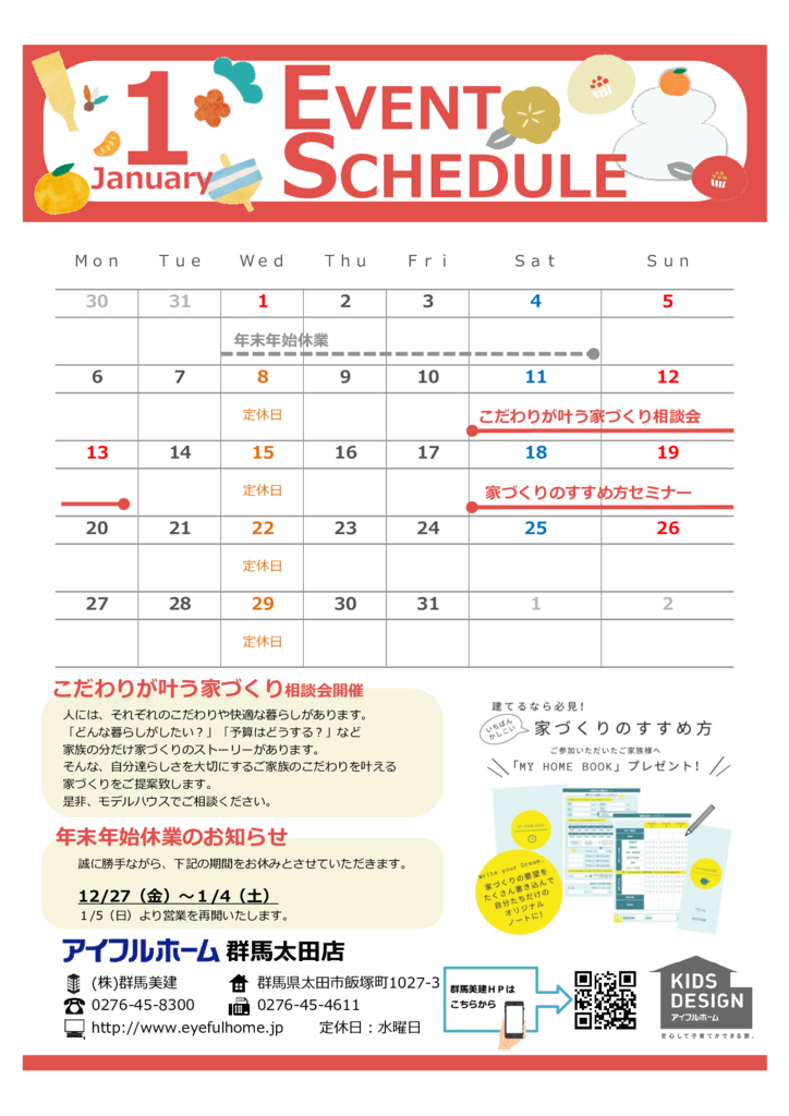 thumbnail of 1月イベントカレンダー