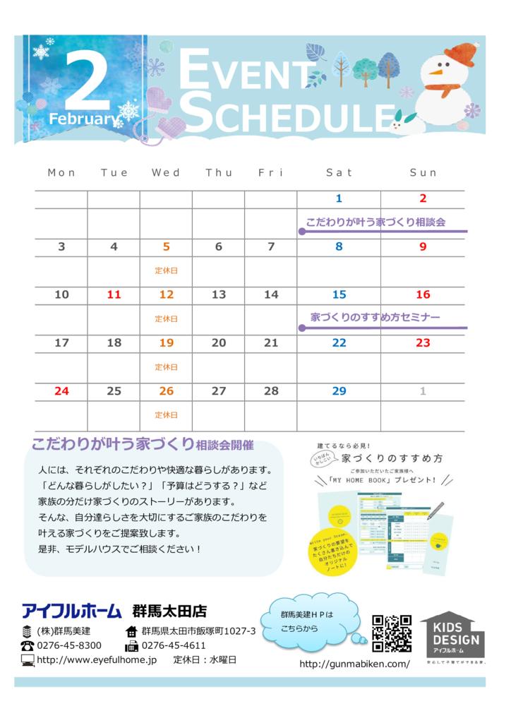 thumbnail of 2月イベントカレンダー