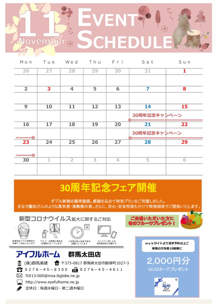 thumbnail of 11月イベントカレンダー